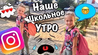 Подписчики ИНСТАГРАММ управляют нашим ШКОЛЬНЫМ УТРОМ/ BACK TO SCHOOL 2018