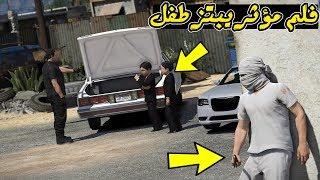 فلم مؤثر - يبتز طفل عشان رغباته الخسيسه لايفوتك !! | GTA 5