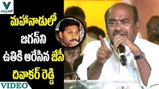 MP JC Diwakar Reddy Speech at AP TDP Mahanadu 2018 - Vaartha Vaani