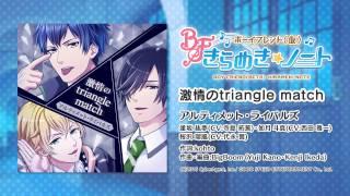 【ボイきら】激情のtriangle match【試聴動画】