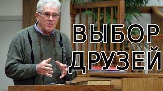 Проповедь о выборе друзей - Михаил Савин