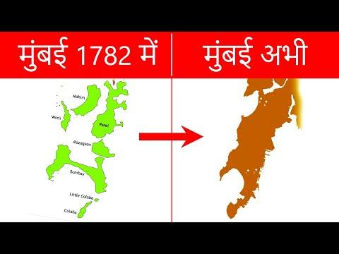 मुम्बई का निर्माण कैसे हुआ । formation of mumbai
