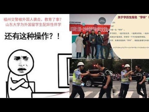福州外国人袭警,山东大学留学生伴学,外国人在中国横行,是政策不平等的必然结果,法律应该一视同仁,环球时报的评论有失水准