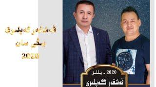 قەشقەر گەپلىرى يىڭى سان   Uyghur Yumur 2020  