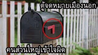 ทำไมเมืองนอกใช้ตู้ไปรษณีย์แบบนี้ (หน้าที่ของธงแดงคนส่วนใหญ่มักเข้าใจผิด)