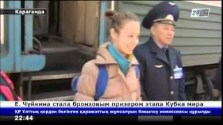 Казахстанская гимнастка стала бронзовым призером этапа Кубка мира