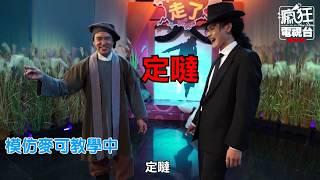 【瘋狂電視台瘋電影】幕後花絮:麥可傑克森篇