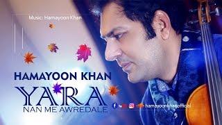 Hamayoon Khan - New Song 2018 - Yara Nan Mi Awredaley  | Official HD Music Video | Album Qurbaan