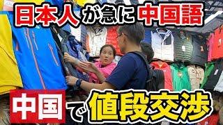 【検証】日本人が急に中国語で値段交渉したらいくら下がる?(偽物 コピーモール)