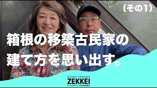 箱根に岩手移築古民家が出来た。【その1】 😲2004年以来2019年、初めて今回の記録で明らかに 15年後の今更の建築家自身の創造?!