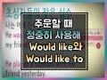 [세상에서 가장 쉬운 영어] 36강 Would you like 로 주문해요 Mp3