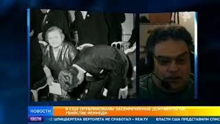 Спецслужбы США отредактировали архив об убийстве Кеннеди