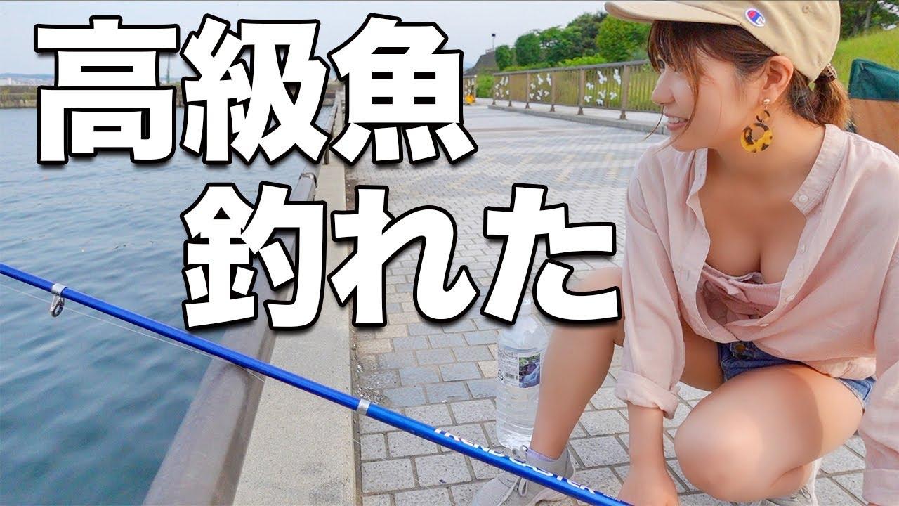 【堤防】高級魚を釣る秘訣は露出度高めの洋服なのかもしれない…!笑