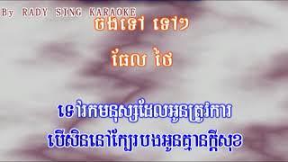 ចង់ទៅ ទៅៗ ភ្លេងសុទ្ធ Jong Tov Tov Tovច្រៀងដោយ ធែល ថៃ