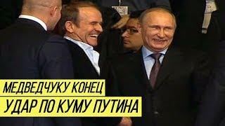 Медведчук пошёл против Украины - чемодан, вокзал, Россия