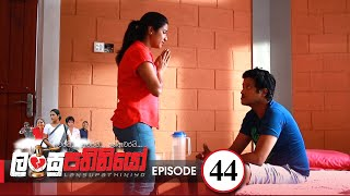 Lansupathiniyo | Episode 44 - (2020-01-24) | ITN Thumbnail