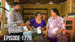 Kopi Kade | Episode 1779 - (2020-05-27) | ITN Thumbnail