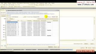 НДФЛ Изменение порядка учета документов Часть 1 Курсы 1с Курсы программирования стоимость Курсы