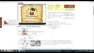 видео Эффективная раскрутка ВКонтакте с Викинг Ботовод