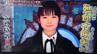 2018.4.15 0:10~ ラストアイドル 大天才テレビ 元テレビ戦士 延命杏咲実...