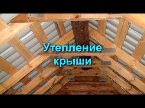 видео: Утепление крыши