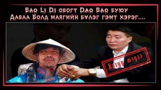 Bao Li Di овогт Dao Bao буюу  Даваа Болд маягийн бүлэг гэмт хэрэг....