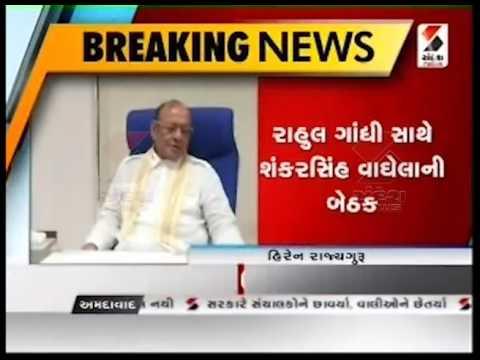 Gujarat Congress leader Shankersinh Vaghela to meet Rahul Gandhi in Delhi today