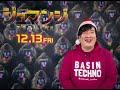 岡崎体育さんコメント映像『ジュマンジ/ネクスト・レベル』日本語吹替版主題歌 決定!