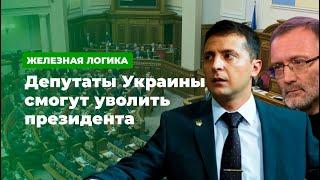 Депутаты Украины смогут уволить президента * Железная логика с Сергеем Михеевым (10.09.19)