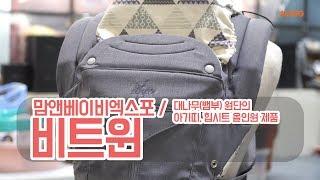 [맘앤베이비엑스포 영상] 비트윈 힙시트 및 아기띠 등으…