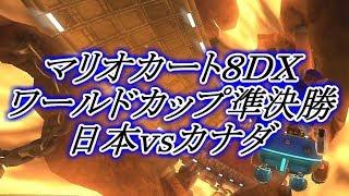 【高画質】マリオカート8DXワールドカップ 準決勝 JPNvsCAN
