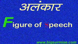 Figures of Speech (अलंकार) simile, Metaphor, Personification , Hyperbole etc.
