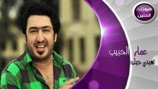 عمار الحبيب - تعبني حبك (فيديو كليب)   2014