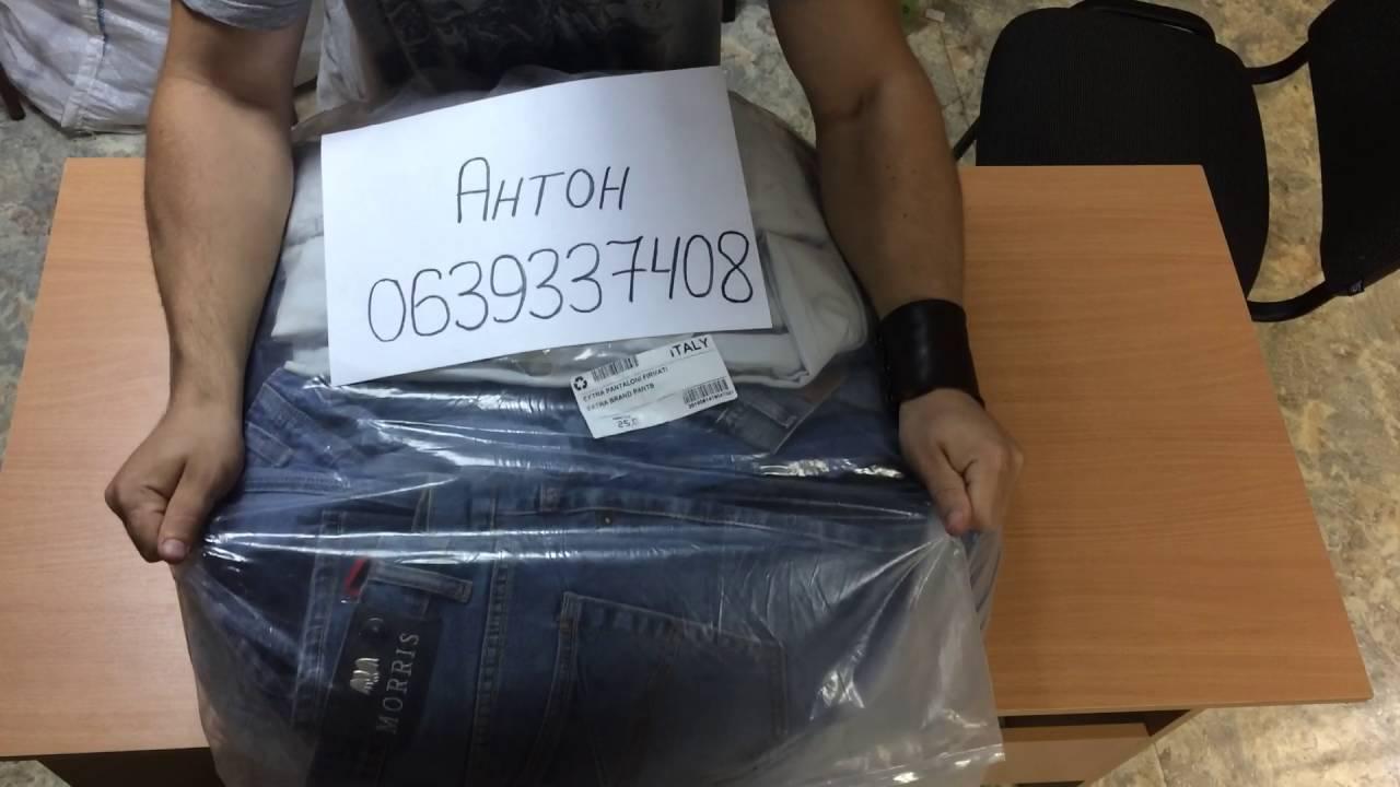 Продаем одежду секонд-хенд из европы оптом, доставка по украине на собственном автотранспорте. Телефоны: +38 067 311 81 14 и +38 067 310 00 35.