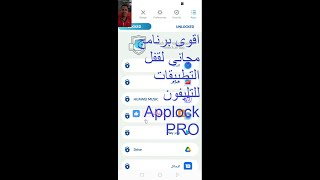 اقوى برنامج مجانى لقفل تطبيقات التلفون  Applock pro screenshot 2
