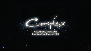 "『CHANSUNG (From 2PM) Premium Solo Concert 2018 ""Complex""』ダイジェスト映像"