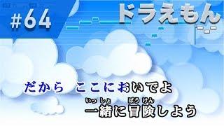 ドラえもん / 星野源 カラオケ【歌詞・音程バー付き / 練習用】