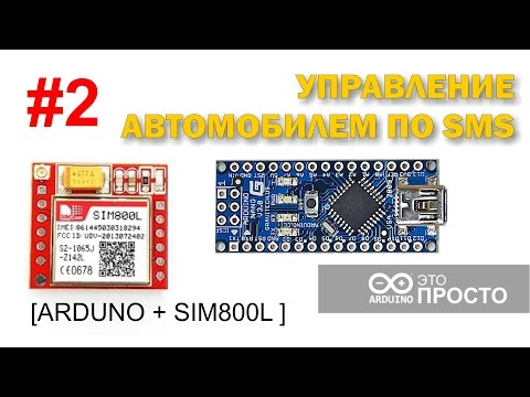 Управление автомобилем по СМС. Arduino + SIM800L