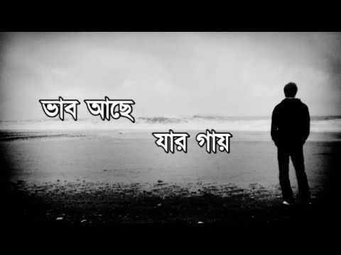 Vab Ache Jar Gaye Lyrics Video ভাব আছে যার গায়ে  Ridoy Jj Vab Ache Jar Gaye Lyrical Video Bangla