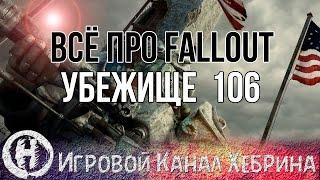 Всё про Fallout - Убежище 106 (Fallout Lore)