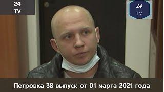 Петровка 38 выпуск от 01 марта 2021 года