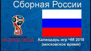 Сборная России календарь игр расписание матчей на ЧМ 2018