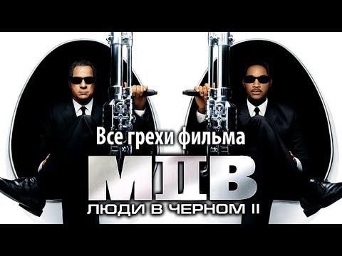 """Все грехи фильма """"Люди в черном 2"""""""