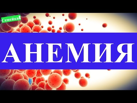 Что такое АНЕМИЯ при беременности у беременных что делать. Симптомы. Лечение. Как лечить анемию