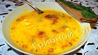 Суп грибной с плавленым сырком.Вкусный суп.