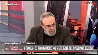 Κυρίτσης: Την πρώτη μέρα κυβέρνησης ΣΥΡΙΖΑ ο λαός θα κάνει πάρτυ