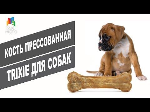 Кость прессованная для собак | Обзор пресcованной кости от Trixie | Pressed rawhide bone for dogs