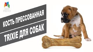 Кость прессованная для собак    Обзор пресcованной кости от Trixie    Pressed rawhide bone for dogs