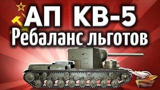 Ребаланс льготных премов - КВ-5 апают - Новый трейд-ин