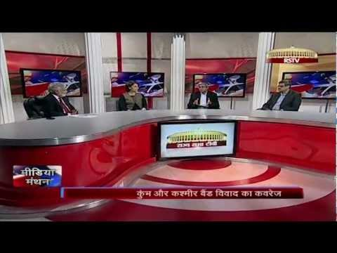 Media Manthan - Kumbh aur Kashmir band ka coverage